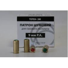 Патрон холостий Терен-3М 9мм (пістолетний)