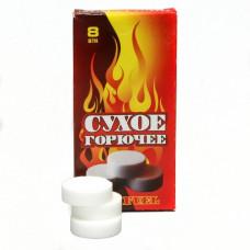 Сухе пальне (8 таблеток)
